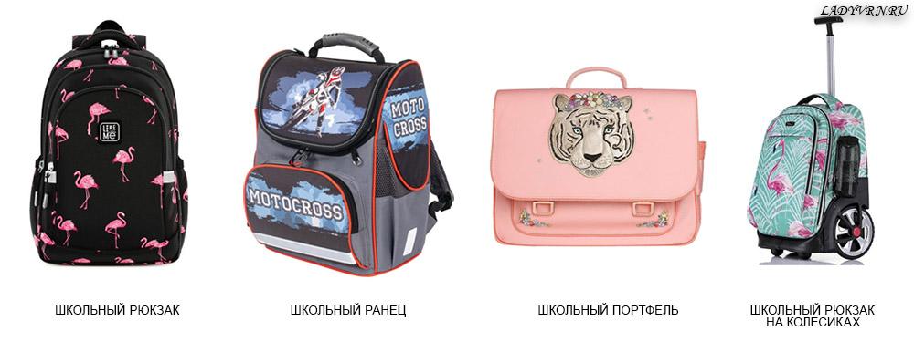 виды школьных рюкзаков