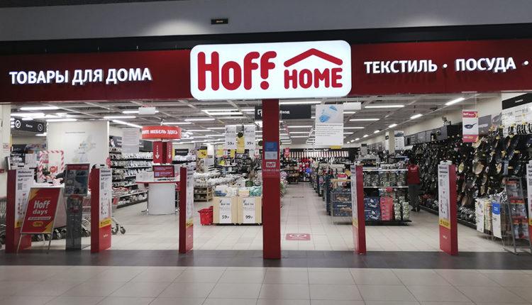 Скидки и акции в магазине Hoff. Сентябрь 2021