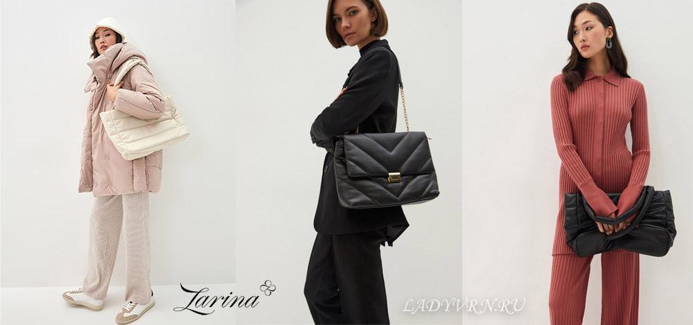 стеганые сумки от Zarina 2021-2022