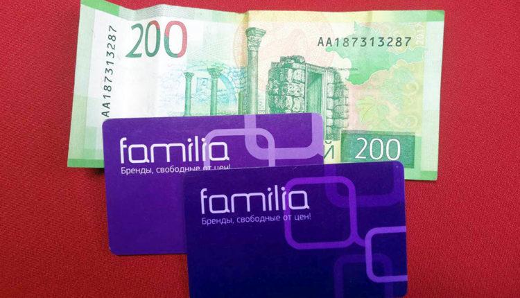 Купон на 200 рублей в магазин «Фамилия»