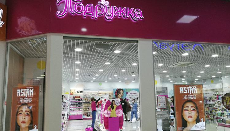 скидки и акции в магазине Подружка в октябре 2021 года